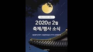 트래블기어가 추천하는 2020년 2월 축제