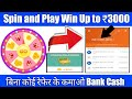 Spin and Win Bank Cash Up to ₹3000 ?? | बिना कोई रेफेर के | 🛑 Live Proof Added🛑 Nk Technical guru