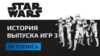 История выпуска игр по Star Wars 2002-2005