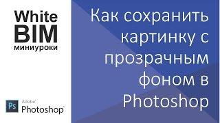 Photoshop: Как сохранить картинку с прозрачным фоном в Photoshop