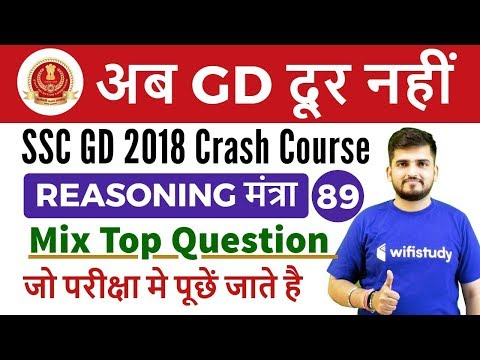 8:00 PM - SSC GD 2018 | Reasoning by Deepak Sir | Mix Top Question