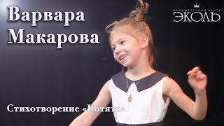 Варвара Макарова (6 лет) Стихотворение «Котята»