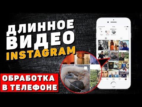 Как разместить видео в инстаграмм с телефона