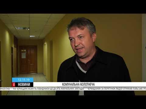 ТРК ВіККА: Суд почав розглядати боротьбу між управлінською компанією і новоствореним ОСББ Комунальна колотнеча