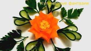 Шикарный цветок из моркови! Украшения из огурца! Карвинг овощей
