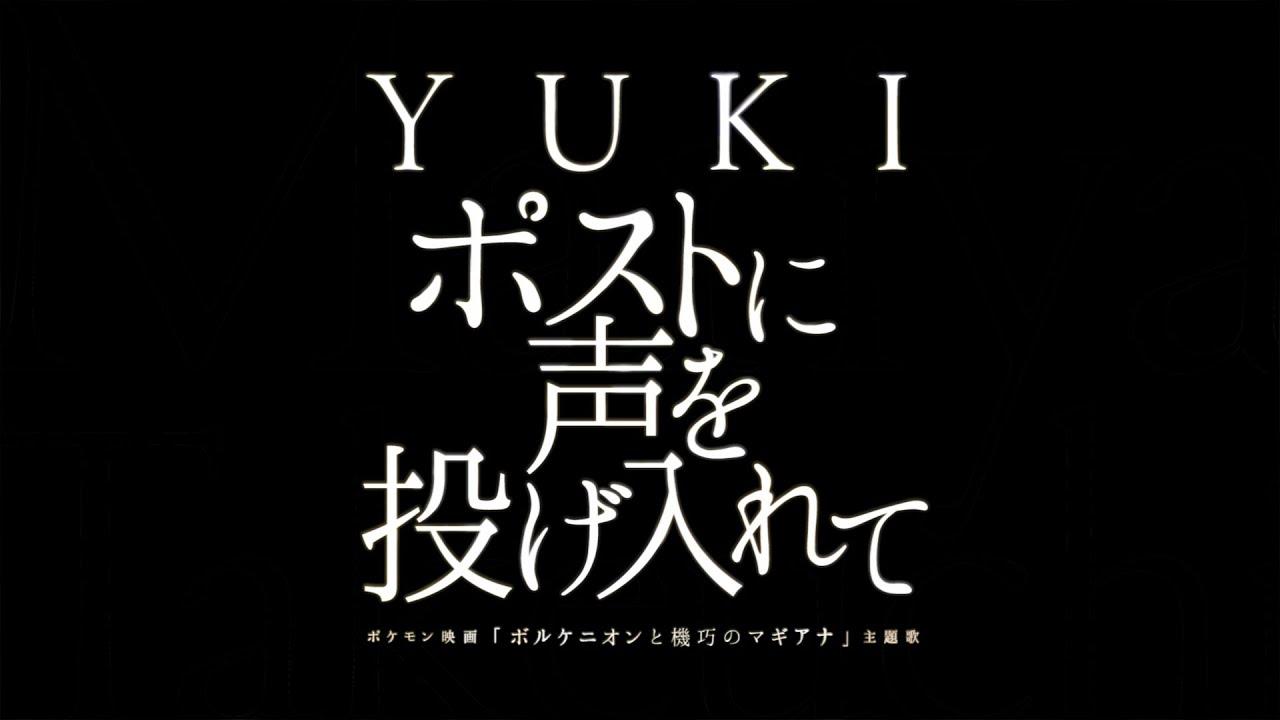 yuki/ポストに声を投げ入れて(映画 『ポケモン・ザ・ムービーxy&z