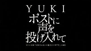 YUKI/ポストに声を投げ入れて 映画 『ポケモン・ザ・ムービーXY&Z「ボ...