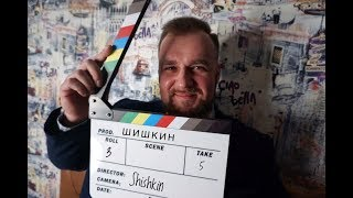 Промо-ролик ведущий Алексадр Шишкин