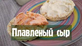 Плавленый сыр в домашних условиях Рецепт