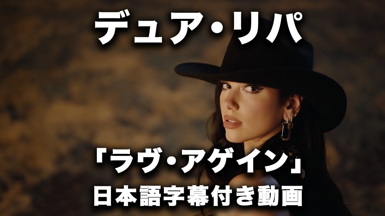 Download 【和訳】Dua Lipa「Love Again」【公式】
