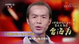 [中国诗词大会]我雷海为又回来了| CCTV