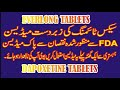 Increase Timing  Medicine In Urdu||(EverLong)-Dapoxitine-60mg tablets For Timing Increase