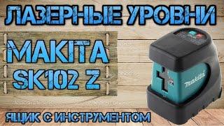 обзор Лазерный уровень Makita SK102 Z