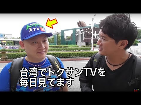 台湾に来てみたらトクサンは人気だった。日本の野球youtuberは有名!?