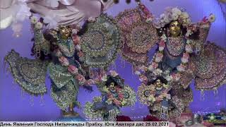 День Явления Господа Нитьянанды Прабху. Юга Аватара дас 25.02.2021