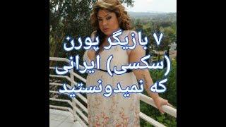 vuclip ۷ بازیگر سکسی پورن که ایرانی هستند
