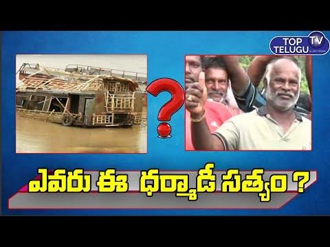 Dharmadi Satyam Special Story | Kachaluru Boat Incident | AP News | AP CM Jagan | Top Telugu TV