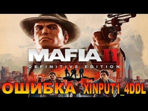 "Mafia II Definitive Edition ""Исправлении ошибки - Отсутствует XINPUT1_4.DLL"