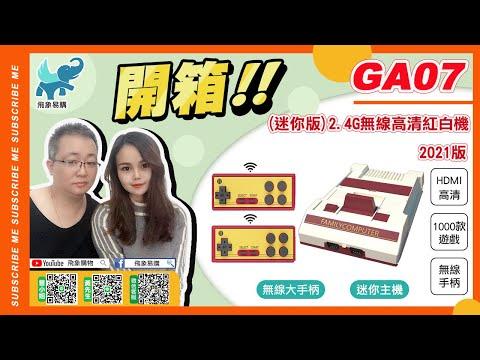 【今日特殺※GA07】2021/07 新迷你高清紅白機 2.4G無線手柄 HDMI高清 1000款遊戲 馬利歐 魂斗羅
