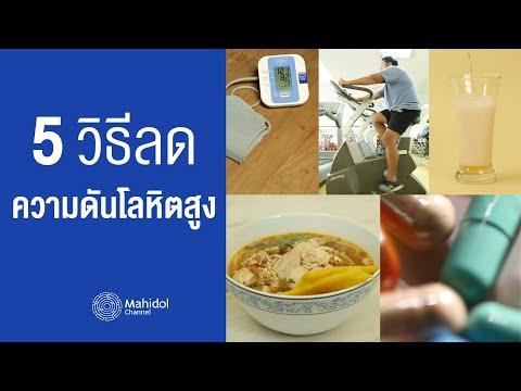 5 วิธี ลดความดันโลหิตสูง   พบหมอมหิดล [by Mahidol Channel]