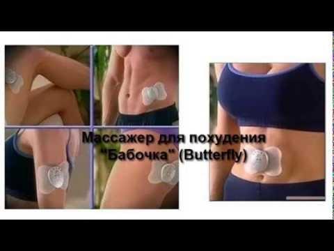Дикоросы для похудения бабочка дикоросы для похудения бабочка