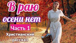 💟( ОЧЕНЬ интересный рассказ) - В раю осени нет.[христианский рассказ]| (Анна Лукс) [часть1] рассказ.