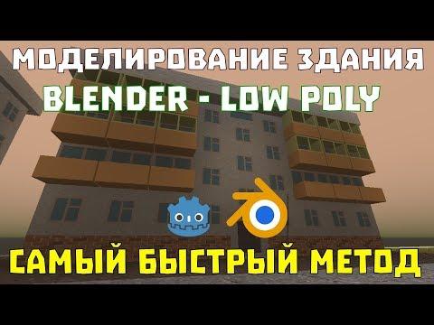 Моделирование здания в Blender. САМЫЙ БЫСТРЫЙ И ЛУЧШИЙ  СПОСОБ! Моделирование дома игр