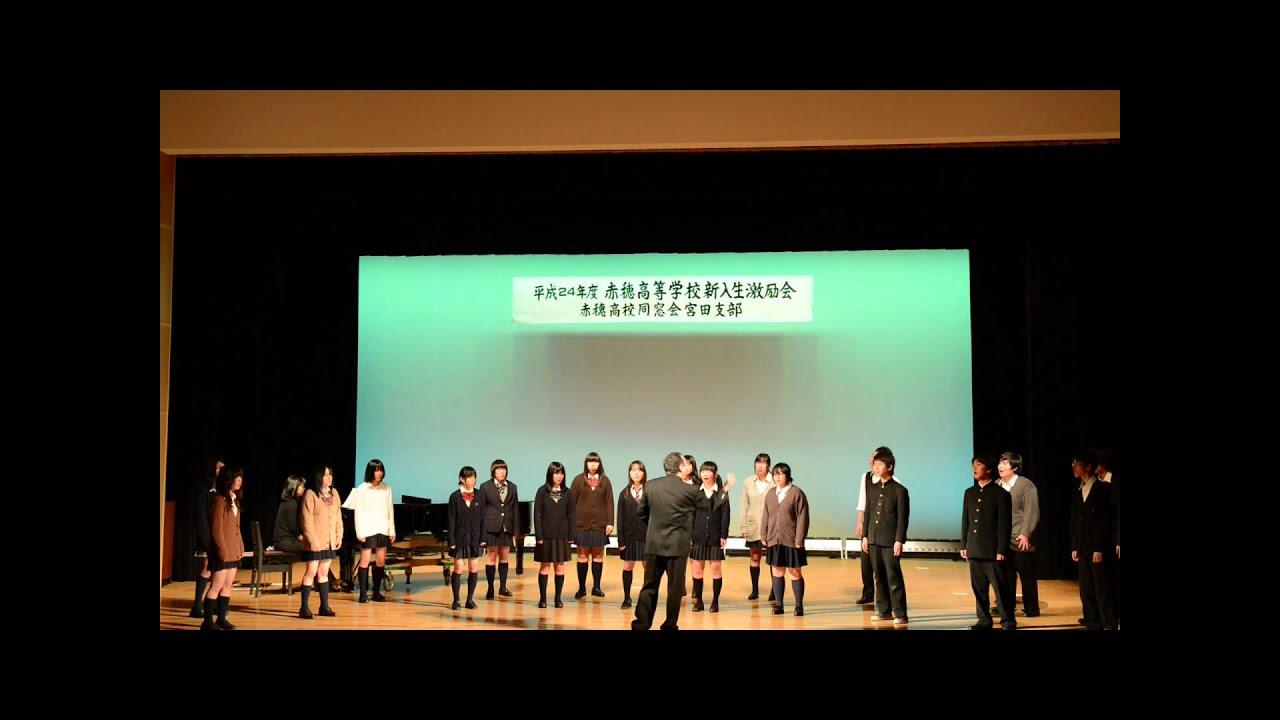 長野県赤穂高等学校 声楽部 見上...