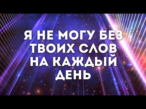 Инна Краснопёрова - Я не могу без тебя мой отец | караоке текст | Lyrics