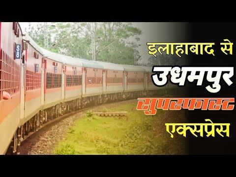 Allahabad To Udhampur SF Express Train 22431 | इलाहाबाद से उधमपुर ट्रेन | Indian Railway