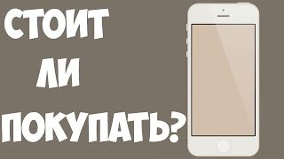 Стоит ли покупать iPhone 5s в 2017 году???(, 2017-02-12T17:59:35.000Z)