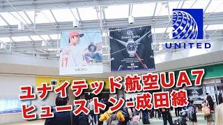 【ユナイテッド航空】 UA7 ヒューストン-成田線 Houston -Narita