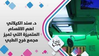 د. سند الكيلاني - اهم الاقسام المتميزة التي تميز مجمع فرح الطبي