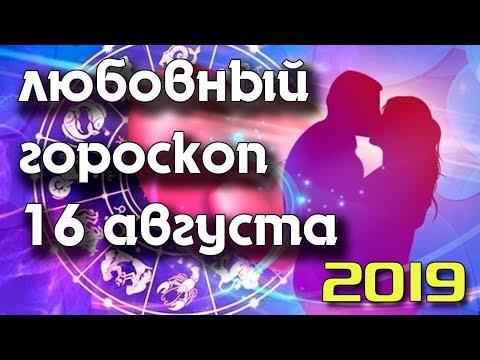 ЛЮБОВНЫЙ ГОРОСКОП НА 16 АВГУСТА 2019 ГОДА / ЕЖЕДНЕВНЫЙ ГОРОСКОП