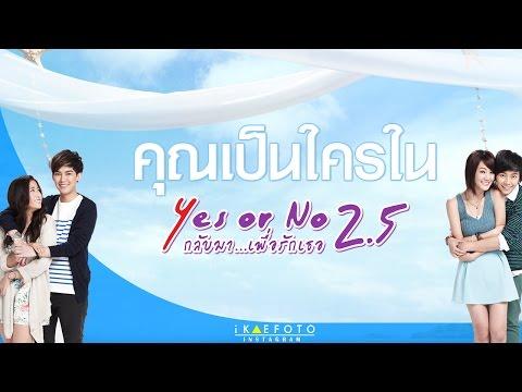 Yes or no 2.5 - Chansakorn Kittiwattanakorn (Hongyok) #Yesorno2_5