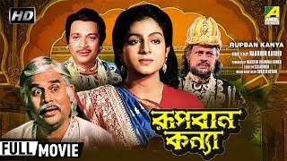 Rupban Kanya | রূপবান কন্যা | Bengali Movie | Full HD | Biswajit Chatterjee, Anushree Das