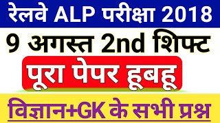 Railway ALP 9 August 2nd Shift All Questions || ALP & Technician 9 August All Questions / Answer key