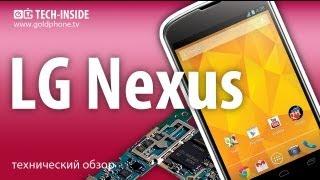 LG Nexus - как разобрать смартфон и обзор запчастей