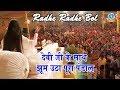 देवी जी के साथ झूम उठा पूरा पंडाल ~~ Radhe Radhe Bol ~~ राधे राधे बोल ~~ BIHAR #DeviChitralekhaji