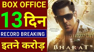 bharat Box office collection,bharat box office report,bharat movie,salman khan,katrina kaif, Today,