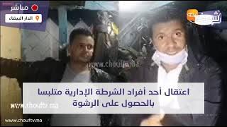 شدوه حي ولايف:اعتقال أحد أفراد الشرطة الإدارية متلبسا بالحصول على الرشوة..شوفو كيفاش شدوه البوليس