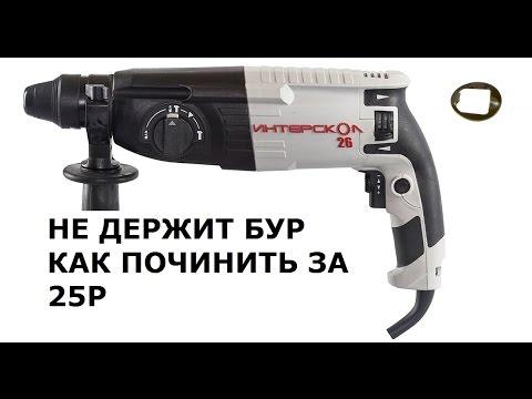 Ремонт патрона перфоратора интерскол своими руками