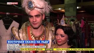 В Москве прошла премьера ледового мюзикла Аладдин