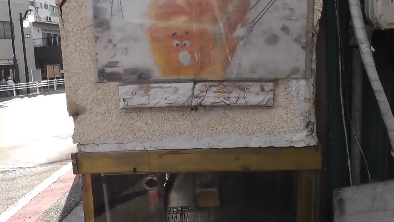 Tateishi burger human powered vending machine dropping pain de mie youtube - Pain de mie machine a pain ...