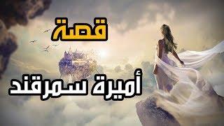 قصة أميرة سمرقند - قصة عجيبة ستذهب بك لعالم أخر