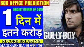 Gully Boy Box Office Collection Day 1 | Gully Box 1st Day Collection | Ranveer Singh,Alia Bhatt,Zoya