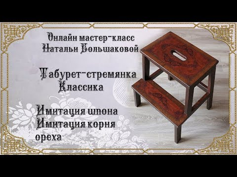 Наталья Большакова декупаж МК Табурет стремянка Классика проморолик