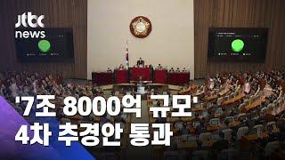 """4차 추경안 국회 본회의 통과…""""추석 전 최대…"""