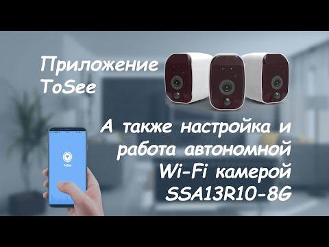 Приложения ToSee, а также настройка и робота автономной камеры SSA13R10-8G