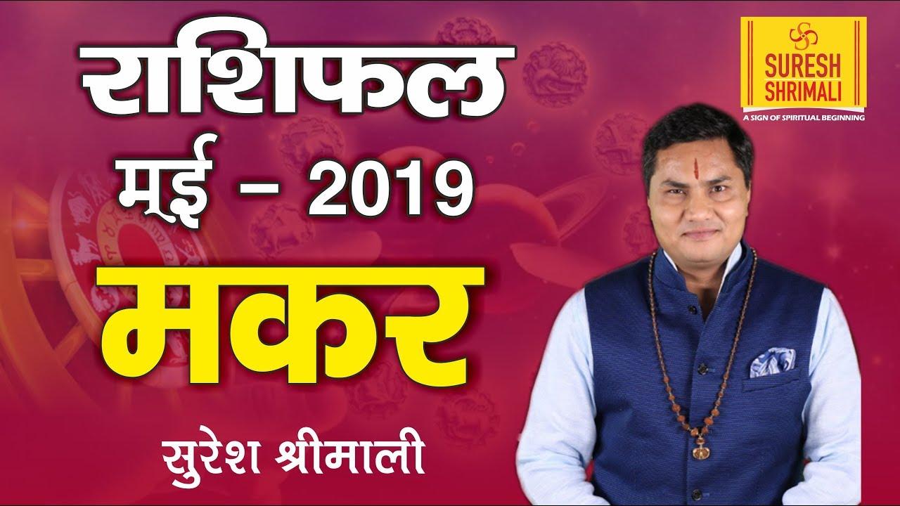 MAKAR Rashi | CAPRICORN |Predictions for MAY 2019 Rashifal |Monthly  Horoscope |Suresh Shrimali by Grahonkakhel co in